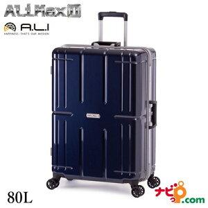 A.L.I アジアラゲージ スーツケース 手荷物預け無料サイズ ALIMAXII 80L ALI-011R-26-CBNV カーボンネイビー 【代引不可】