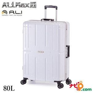 A.L.I アジアラゲージ スーツケース 手荷物預け無料サイズ ALIMAXII 80L ALI-011R-26-CBWH カーボンホワイト 【代引不可】