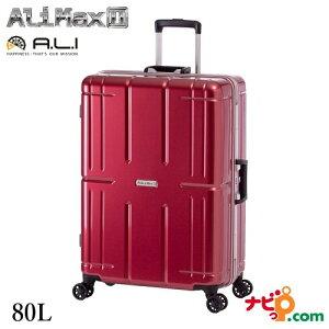 A.L.I アジアラゲージ スーツケース 手荷物預け無料サイズ ALIMAXII 80L ALI-011R-26-WRD ワインレッド 【代引不可】