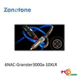 Zonotone(ゾノトーン) XLRケーブル(1.0mペア) 6NAC-Granster 3000α-1.0XLR