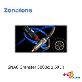ゾノトーン ZONOTONE XLRケーブル1.5mペア 6NAC Granster 3000α 1.5XLR 6NAC-GS3000A-1.5XLR