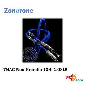 Zonotone(ゾノトーン) XLRケーブル(1.0mペア) 7NAC-Neo Grandio 10Hi 1.0XLR