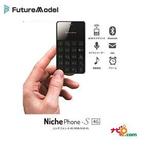 ニッチフォン NichePhone-S-4G MOB-N18-01-BK (ブラック) FutureModel SIMフリー携帯電話 ドコモ/ソフトバンクSIM対応 Android 6.0搭載 4G Wi-Fiテザリング Bluetooth 4.0LE