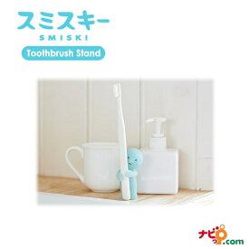 スミスキー 歯ブラシスタンド ブラシササエルスキー SMISKI Toothbrush Stand SMI66230 不思議な妖精