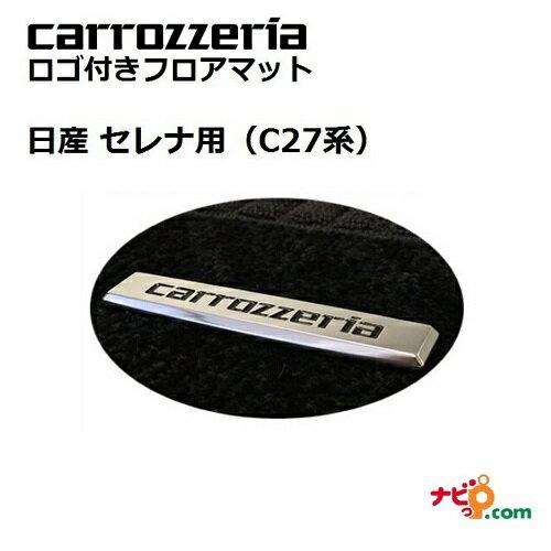 CRAFT carrozzeriaロゴプレート付きフロアマット セレナ用(C27系)(運転席 助手席 後席のセット)