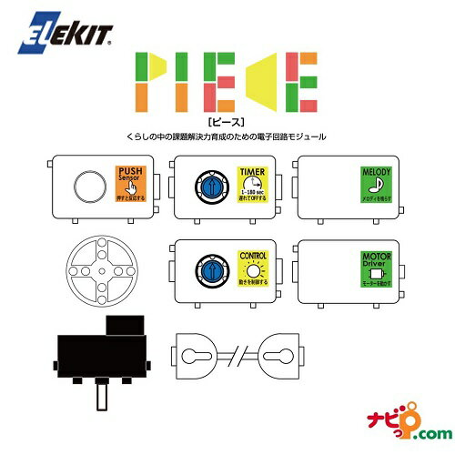 エレキット プログラミング学習用キット PIECE 追加モジュールセット3 ZZ-ST03 ELEKIT イーケイジャパン