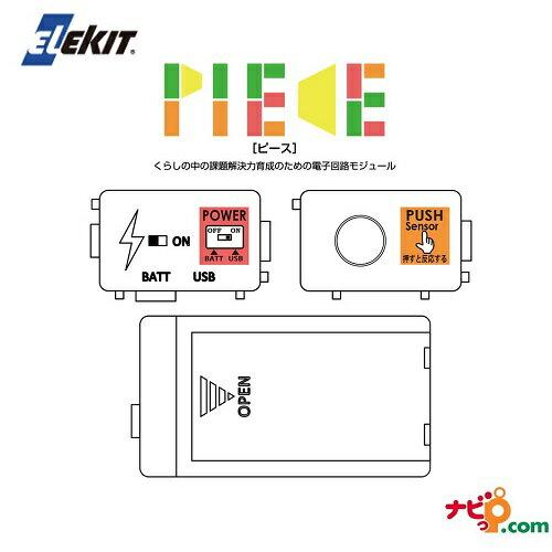エレキット プログラミング学習用キット PIECE 電源セット ZZ-03 ELEKIT イーケイジャパン
