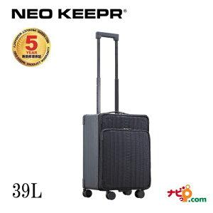 ネオキーパー NEO KEEPR AF39F アルミスーツケース 軽量丈夫 アルミ製 ビジネスタイプ TSAロック ブラック 39L 100席以上機内持込可 【代引不可】