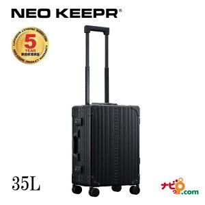 ネオキーパー NEO KEEPR A35F-B アルミスーツケース 軽量丈夫 アルミ製 ビジネスタイプ ブラック 35L 100席以上機内持込可 TSAロック 【代引不可】