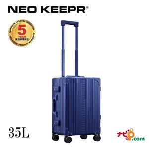 ネオキーパー NEO KEEPR A35F-BL アルミスーツケース 軽量丈夫 アルミ製 ビジネスタイプ ブルー 35L 100席以上機内持込可 TSAロック 【代引不可】