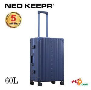 ネオキーパー NEO KEEPR A60F-BL アルミスーツケース 軽量丈夫 アルミ製 ビジネスタイプ ブルー 60L【代引不可】