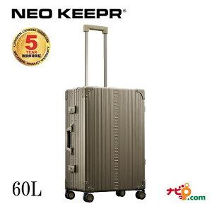 ネオキーパー NEO KEEPR A60F-O アルミスーツケース 軽量丈夫 アルミ製 ビジネスタイプ オリーブ 60L【代引不可】