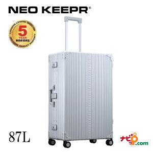 ネオキーパー NEO KEEPR A87F アルミスーツケース 軽量丈夫 アルミ製 ビジネスタイプ シルバー 87L【代引不可】