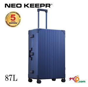 ネオキーパー NEO KEEPR A87F-BL アルミスーツケース 軽量丈夫 アルミ製 ビジネスタイプ ブルー 87L【代引不可】