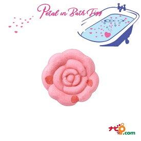 花びら溢れる入浴剤 Petal in Bath Fizz Rose ペタルインバスフィズ 6個セット ローズ クイーンレッド BAC64146 入浴剤 お風呂