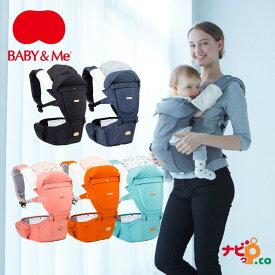 Baby&Me ベビーアンドミー ONE S ORIGINAL ヒップシート キャリア 抱っこひも 赤ちゃん おんぶ紐 出産祝い