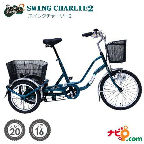 三輪自転車 大人用 スイング機能付き スイングチャーリー2 MG-TRW20E メーカー直送 フロント20インチ リア16インチ