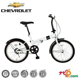 シボレー 自転車 折り畳み 折りたたみ 20インチ CHEVROLET FDB20R MG-CV20R メーカー直送 【代引不可】