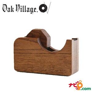 テープカッター 大 ブラウン 01010-11R オークヴィレッジ Oak Village 国産材使用 伝統工法による木製文具