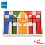 ボーネルンドオリジナルオリジナル積み木カラー積み木のほん付知育玩具BZID001