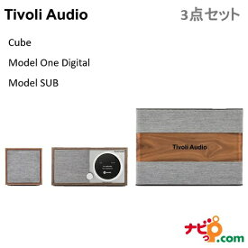 Tivoli Audio 3点セット (ウォールナット グレー) ModelOne Digital/Cube/Model SUB MOD-1747-JP/CUB-1741-JP/ARTSUB-1815-JP