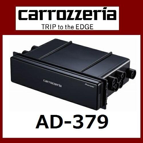 パイオニア carrozzeria Dサイズ用小物入れ AD-379