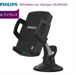 PHILIPSフィリップスワイヤレス充電式車載ホルダーDLP9365車載用Qi急速充電器