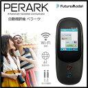 自動翻訳機 PERARK ぺラーク FutureModel フューチャーモデル TR-P18-01 41ヶ国語 音声翻訳機 双方向翻訳 タッチパネ…