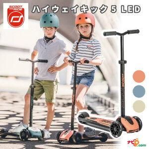 スクートアンドライド ハイウェイキック5 LED SCOOT AND RIDE Highway Kick5 LED スクート&ライド キックボード キックスクーター キッズ 折り畳み 子供用 大人用 かわいい かっこいい 5歳から 誕生日プ