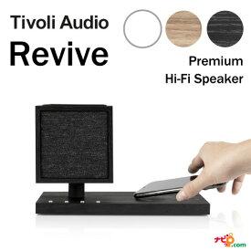 Tivoli Audio Revive Bluetoothスピーカー ベッドライト QI充電器 ワイヤレススピーカー チボリ オーディオ リバイブ Bluetooth5.0 AUX接続 寝室 ベッドルーム インテリア