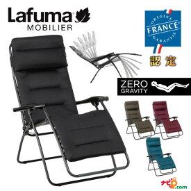 Lafuma RSX CLIP AirComfort リクライニング 折りたたみ リビング インテリア アウトドア チェア 椅子 おしゃれ フランス製 ガーデン キャンプ グランピング ビーチ プール ラフマ クリップ エアコンフォート LFM2038【代引不可】