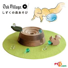 オークヴィレッジ しずくの森あそび ビー玉転がし スロープ つみき リス 絵本 木製玩具 おもちゃオークビレッジ Oak Village 02170-11