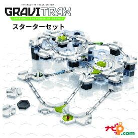 GraviTrax スターターセット 124ピース グラヴィトラックス グラビトラックス STEM教育 おもちゃ 室内 スロープ 組み立て 知育玩具 クリスマス 誕生日 プレゼント 小学生 ラベンスバーガー 260874