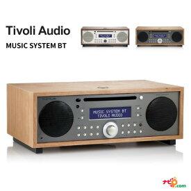 Tivoli Audio Tivoli Music System BT Classic Bluetoothスピーカー ミニコンポ コンポーネント CDプレイヤー インテリア チボリオーディオ ミュージックシステムBT MSYBT-1529-JP MSYBT-1530-JP
