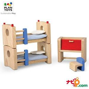 プラントイ PLANTOYS カラー子どものベッドルーム 7304 木のおもちゃ 知育玩具 ドールハウス 家具 おうち ベッド ごっこあそび ままごと おままごと ギフト 木製玩具 木製