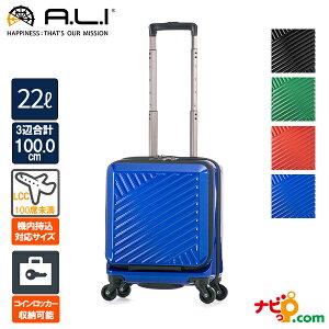 A.L.I アジアラゲージ ALI-8000-14 22リットル スーツケース キャリーケース 日帰り 1泊 機内持込可能 コインロッカー ビジネス 静音 買い物 普段使い ポリカーボネイト 100cm以内 長期保証 黒 緑 赤