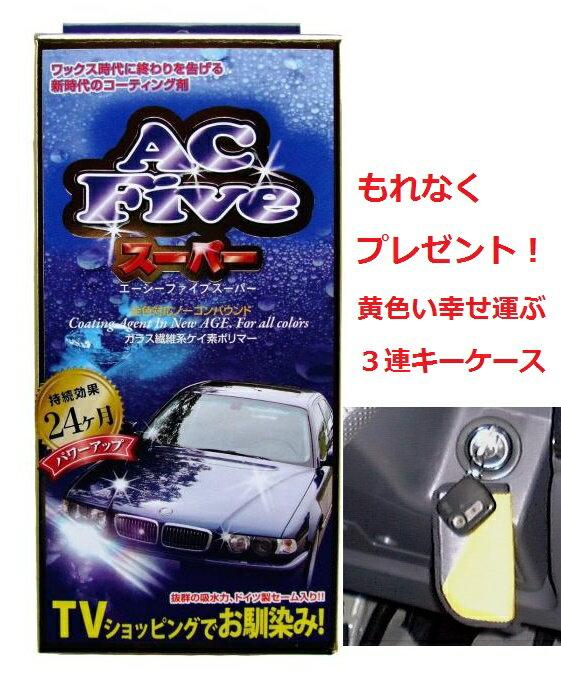 AC-5 スーパー  エーシーファイブ スーパー アクアクリスタル 洗車 ガラスコーティング【送料無料】