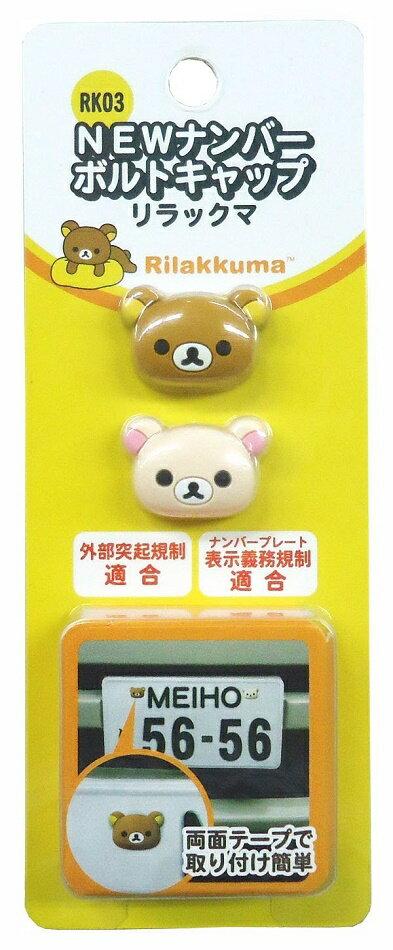 リラックマ ナンバーボルトキャップ 2コセット【送料無料】