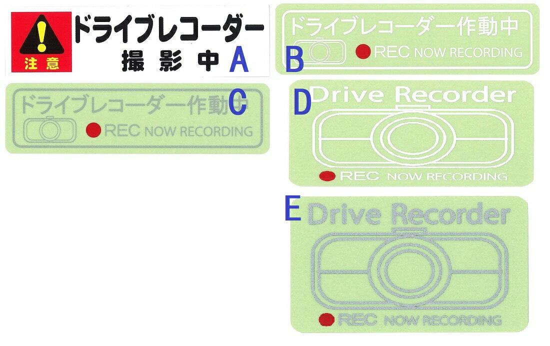 ドライブレコーダーサイン  ステッカー シール【送料無料】