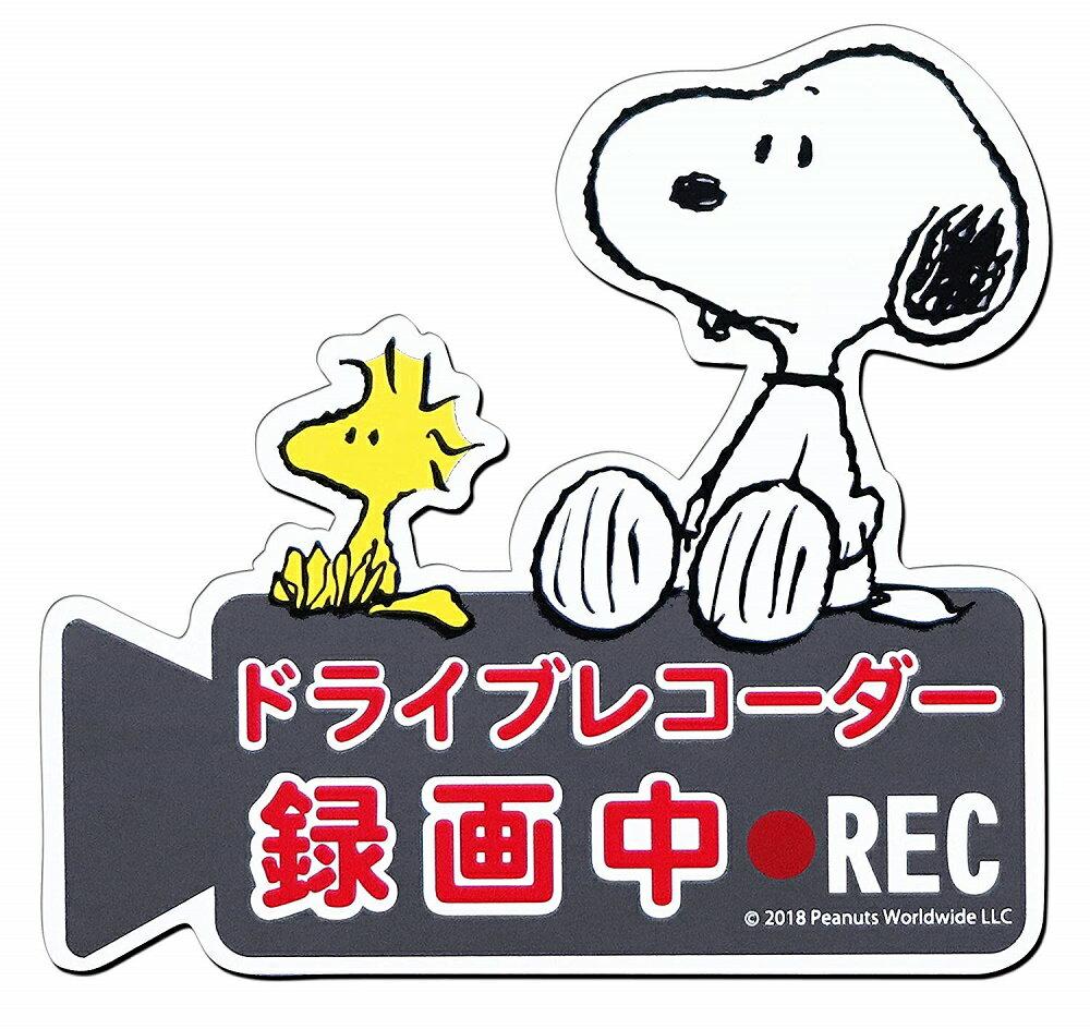 SNOOPY スヌーピー リラックマ ドライブレコーダー マグネットサイン  ステッカー シール【送料無料】