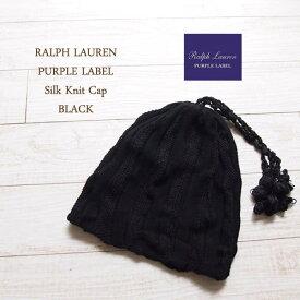 【SALE】【OUTLET】【Purple Label by RalphLauren】ラルフローレン パープルレーベル シルク ニット帽/BLACK【あす楽対応】メール便可