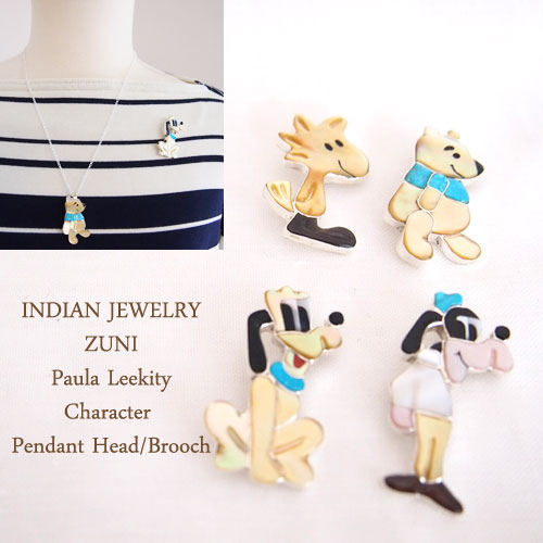 【INDIAN JEWELRY】インディアンジュエリー ZUNI ズニ キャラクター ペンダントヘッド/ブローチ