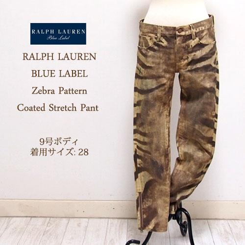 【SALE】【BLUE LABEL by Ralph Lauren】ラルフローレン ゼブラ柄ペイント コーティング パンツ【あす楽対応】