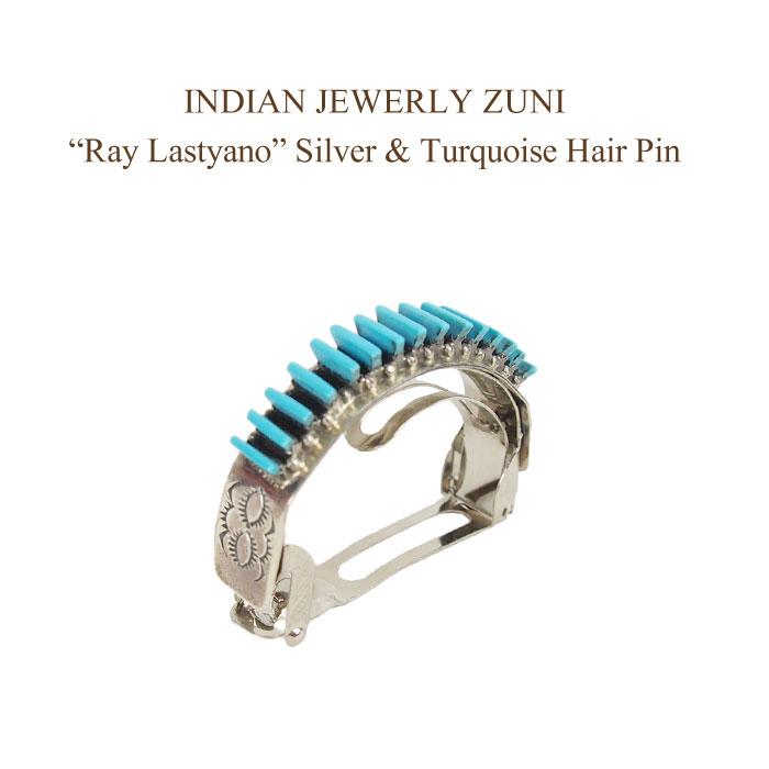 """インディアンジュエリー ズニ """"Ray Lastyano"""" ニードルポイント ターコイズ シルバー バレッタ ヘアアクセサリーINDIAN JEWELRY ZUNI Silver Turquoise Hair Pin"""