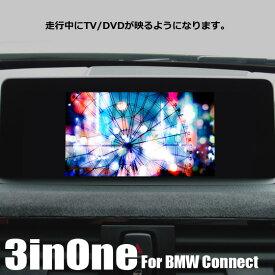 BMW純正ナビ(コネクテッドドライブ)対応。走行中テレビ・ナビ+リアモニター出力+バックカメラ入力搭載。3inOneインターフェース