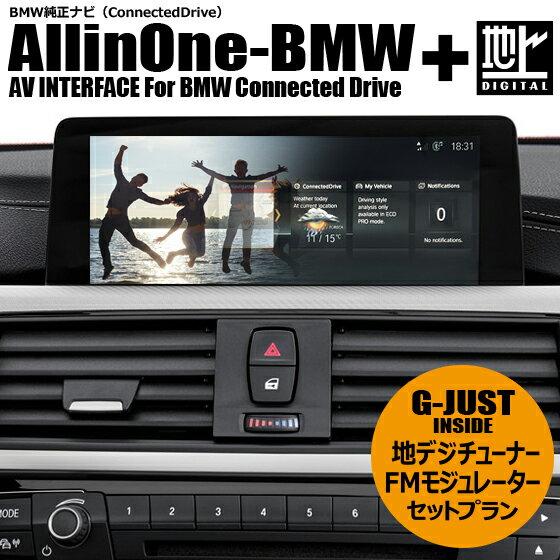 音声入力の備わらないiD6に対応。BMW純正ナビの「できない」を「できる」に変えるオールインワン AVインターフェース・地デジチューナー+USB-A/Dコンバーターセット