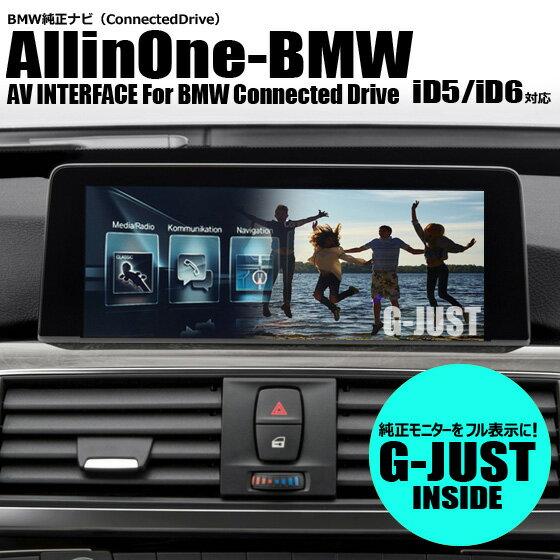 コネクテッド・ドライブ(iD6)対応。BMW純正ナビの「できない」を「できる」に変えるオールインワン AVインターフェース
