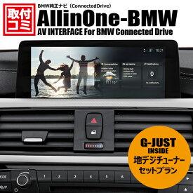 取付工事費コミ・出張取付もOK!・3年保証付!|BMW純正ナビ(iD6・8.8inchモニター)に テレビ 地デジチューナー取付。オリジナルAVインターフェース&地デジチューナーセット|F20 F30 F45 F48#576094#