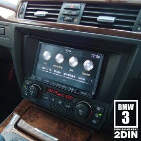 BMW3シリーズ(E90・E91・E92)用 2DIN カーナビ取付キット(ナビ男くんオリジナル)