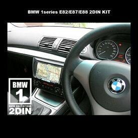 BMW1シリーズ(E82・E87・E88)用 2DIN カーナビ取付キット(ナビ男くんオリジナル)